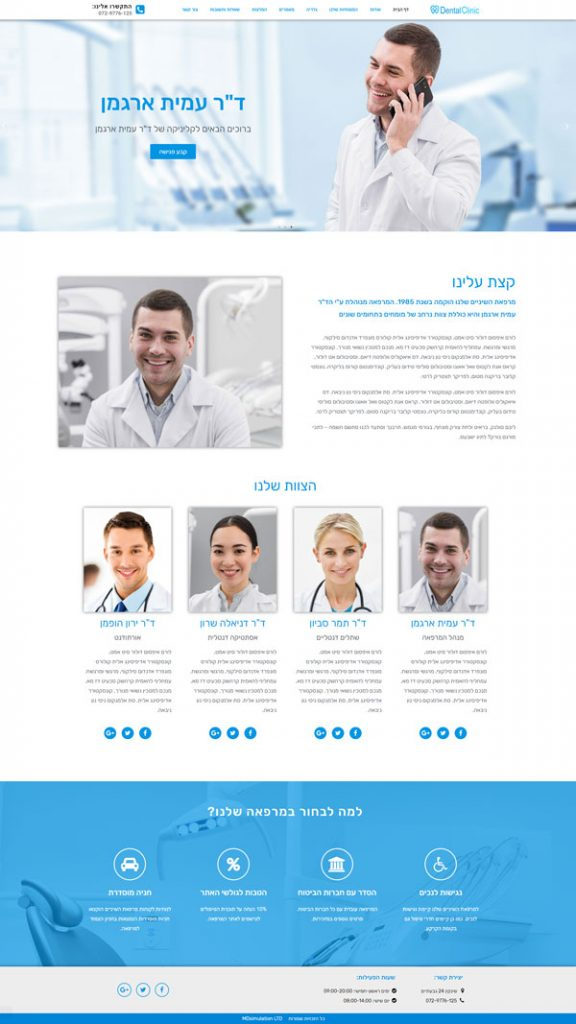 example of DEMO dental WEBSITE