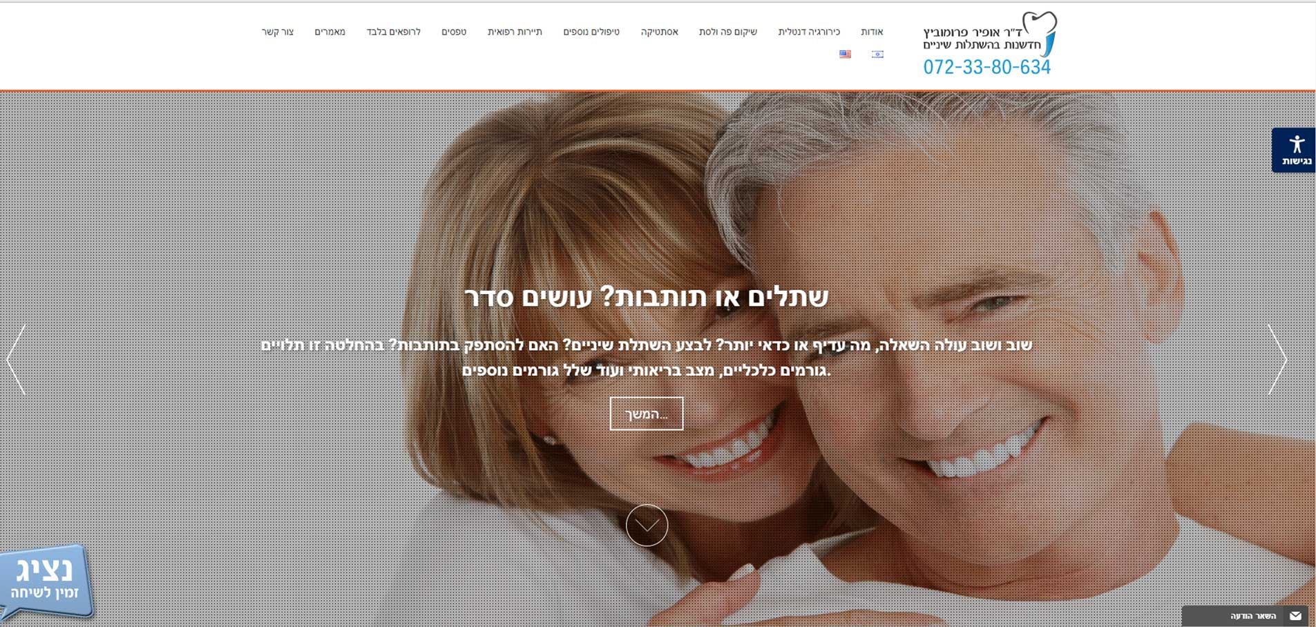 Dr.Ophir Fromovich web site