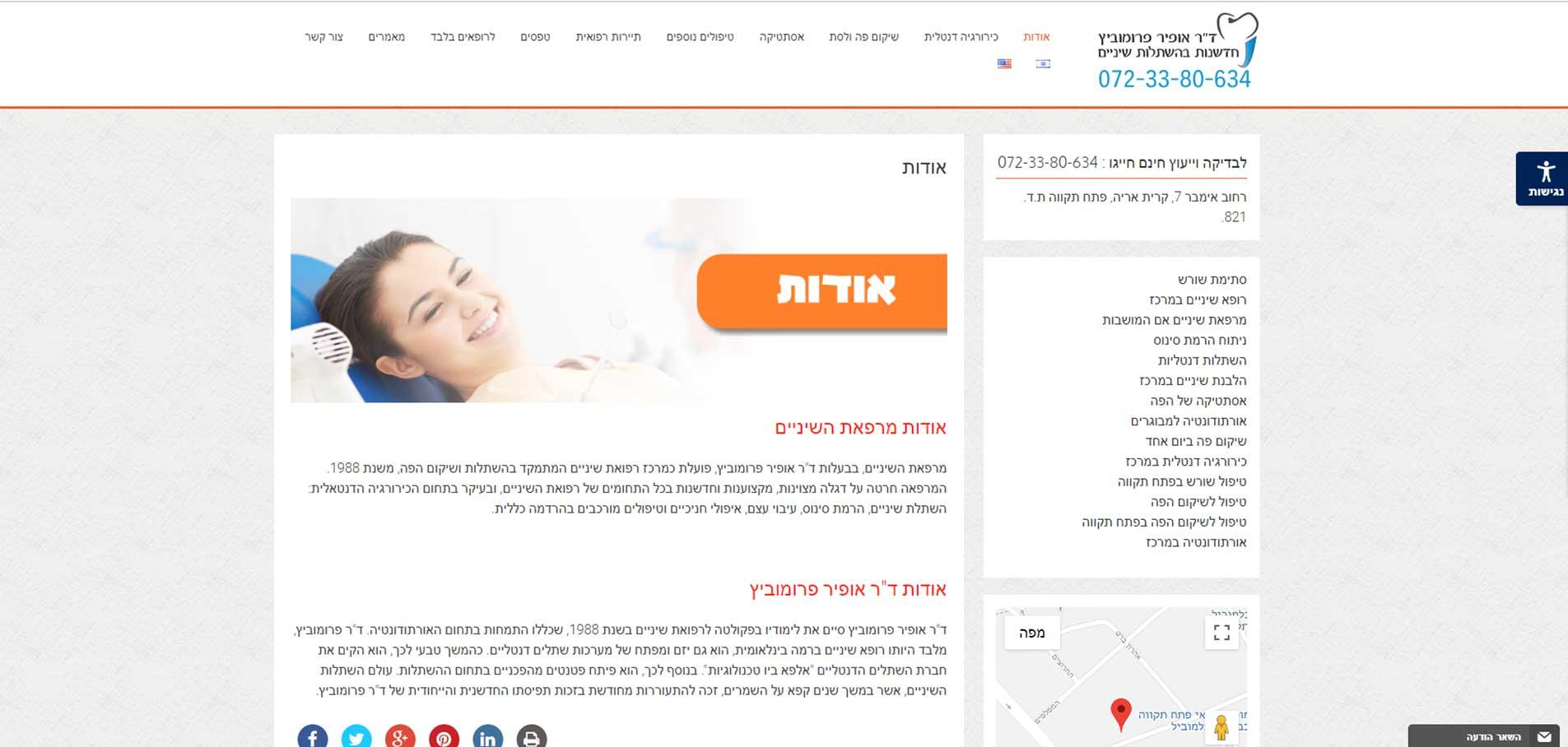 Dr.Ophir Fromovich website - inner webpage