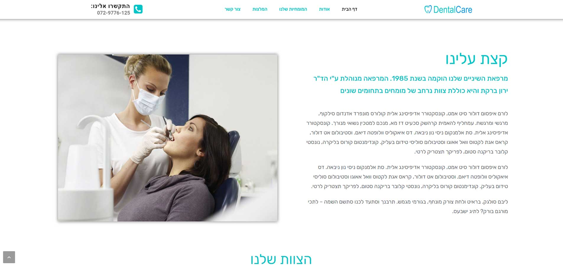 dental website template - team