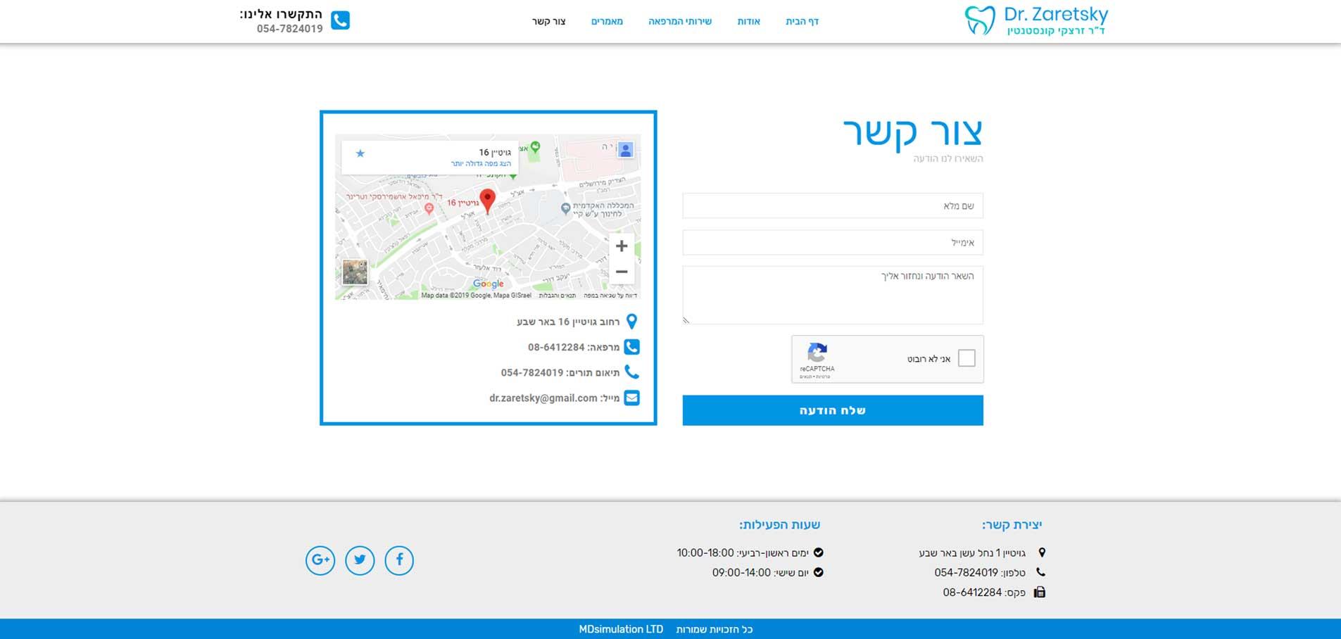 Dr. Zaretsky contact web page