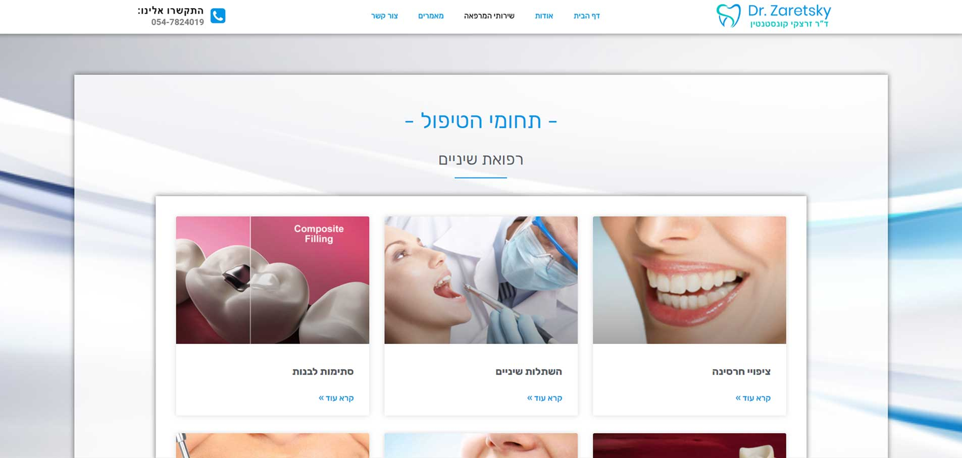 Dr. Zaretsky dental treatment web page