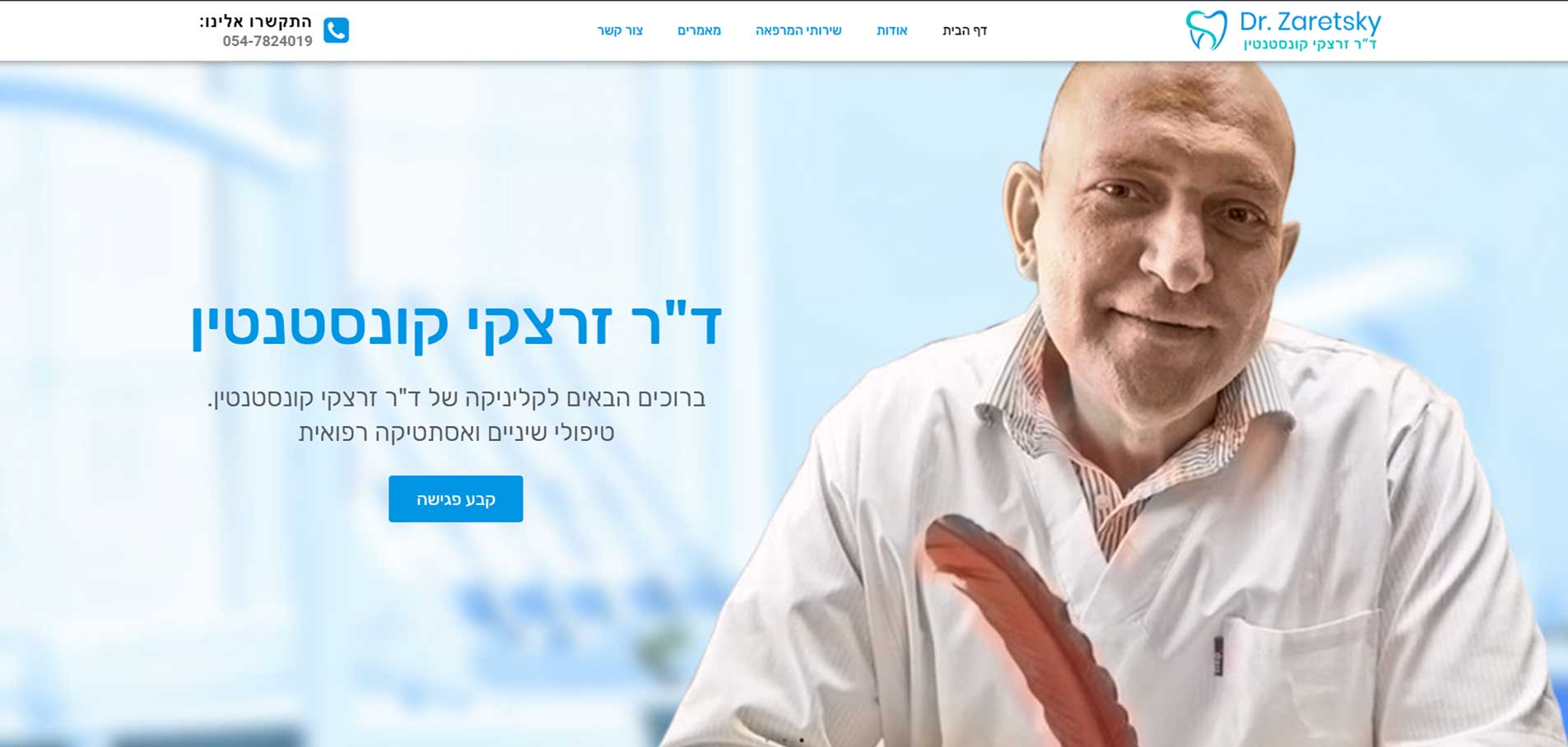 Dr. Zaretsky home page