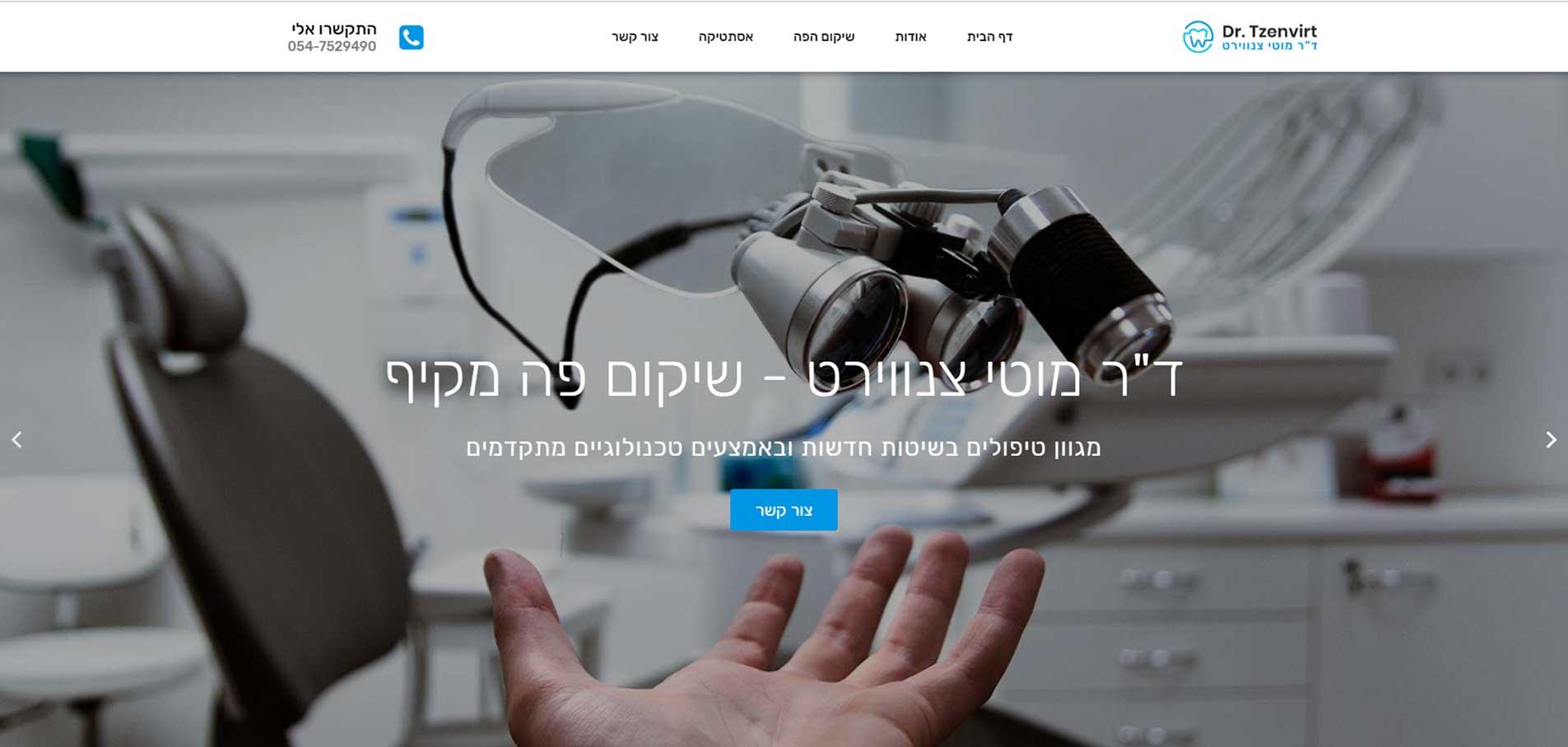 DR. MOTI TZENVIRT homepage