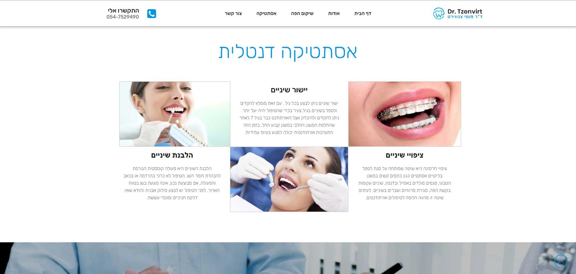 details about DR. TZENVIRT Esthetic treatment