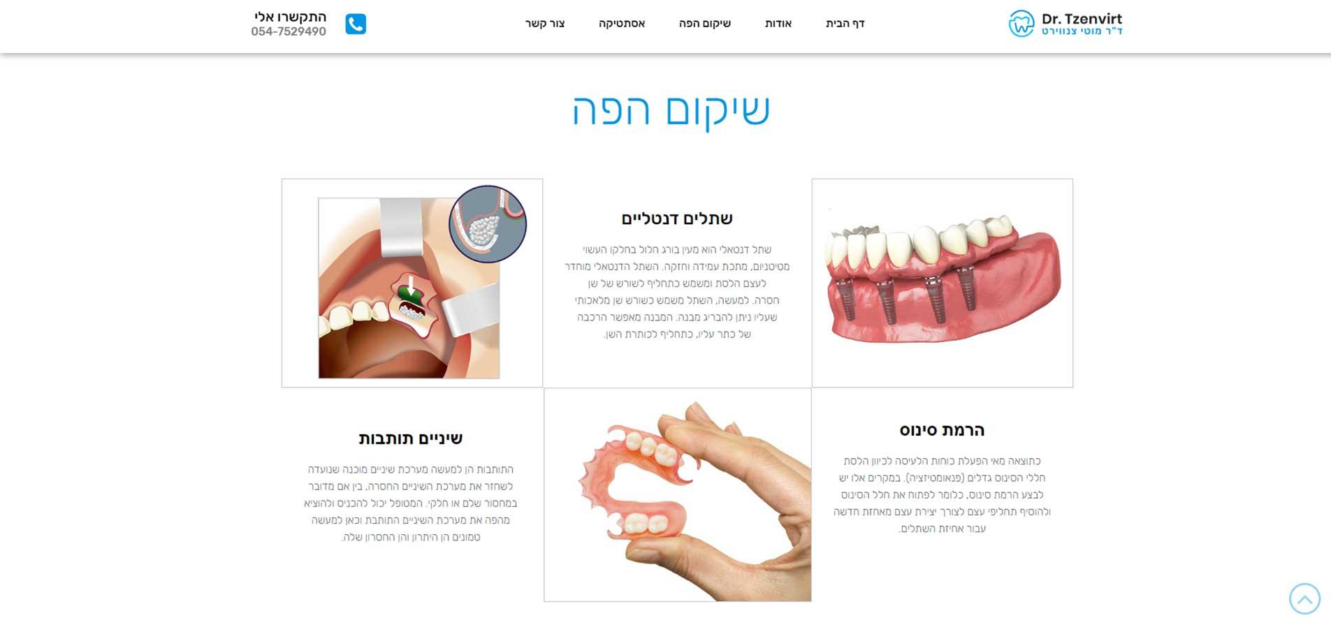 details about DR. MOTI TZENVIRT specialities