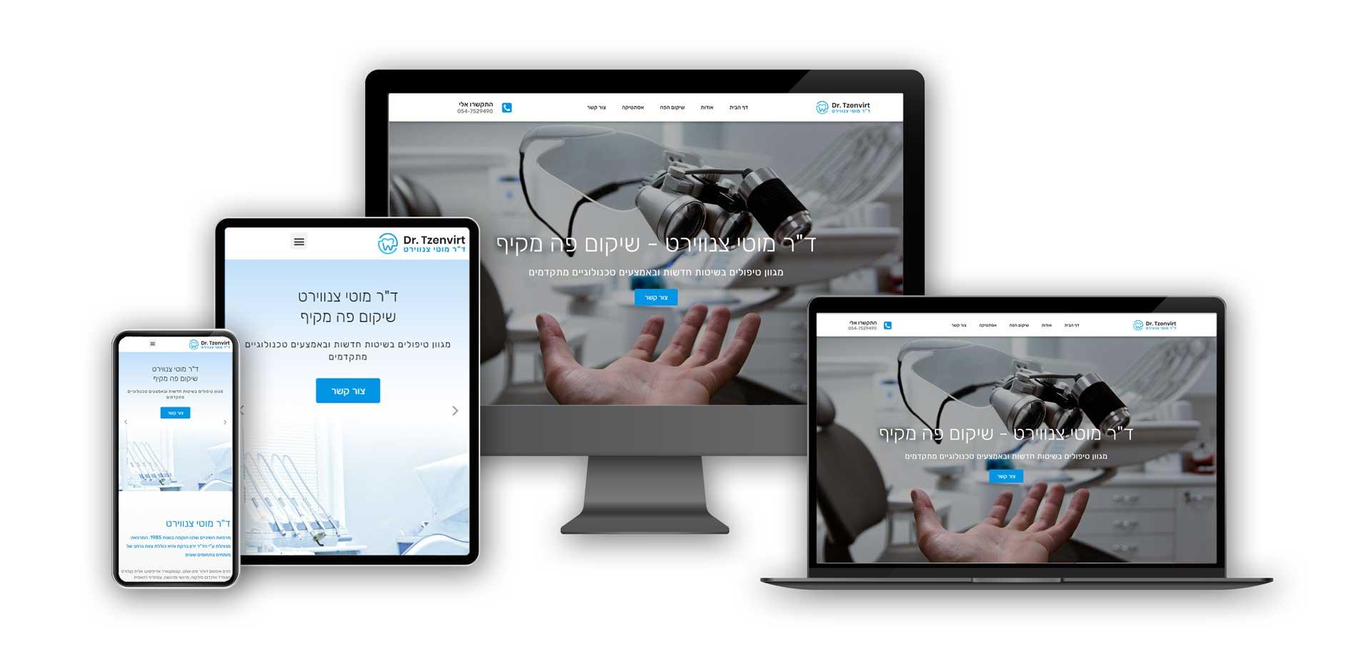 DR. TZENVIRT website on different screens