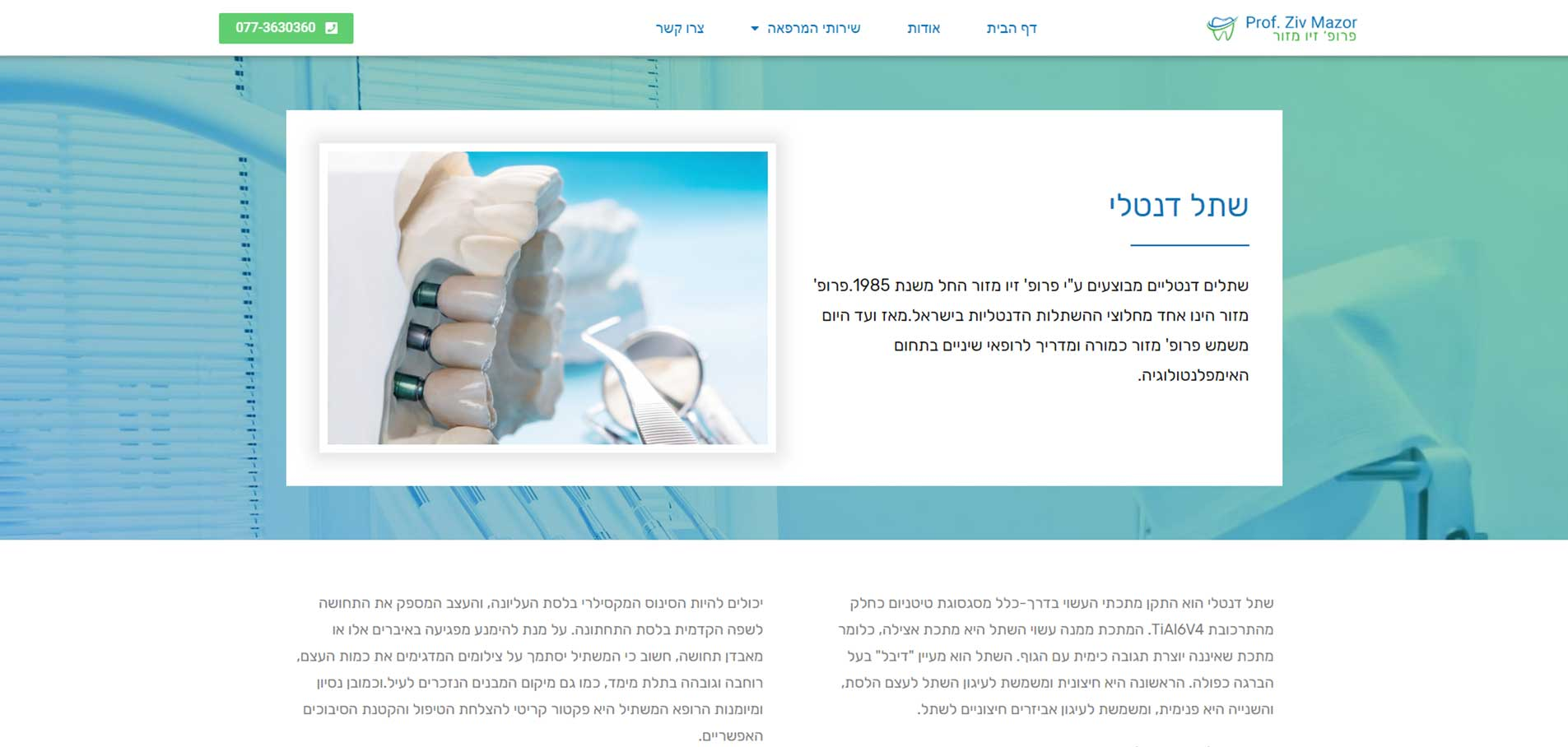 Ziv Mazor website E