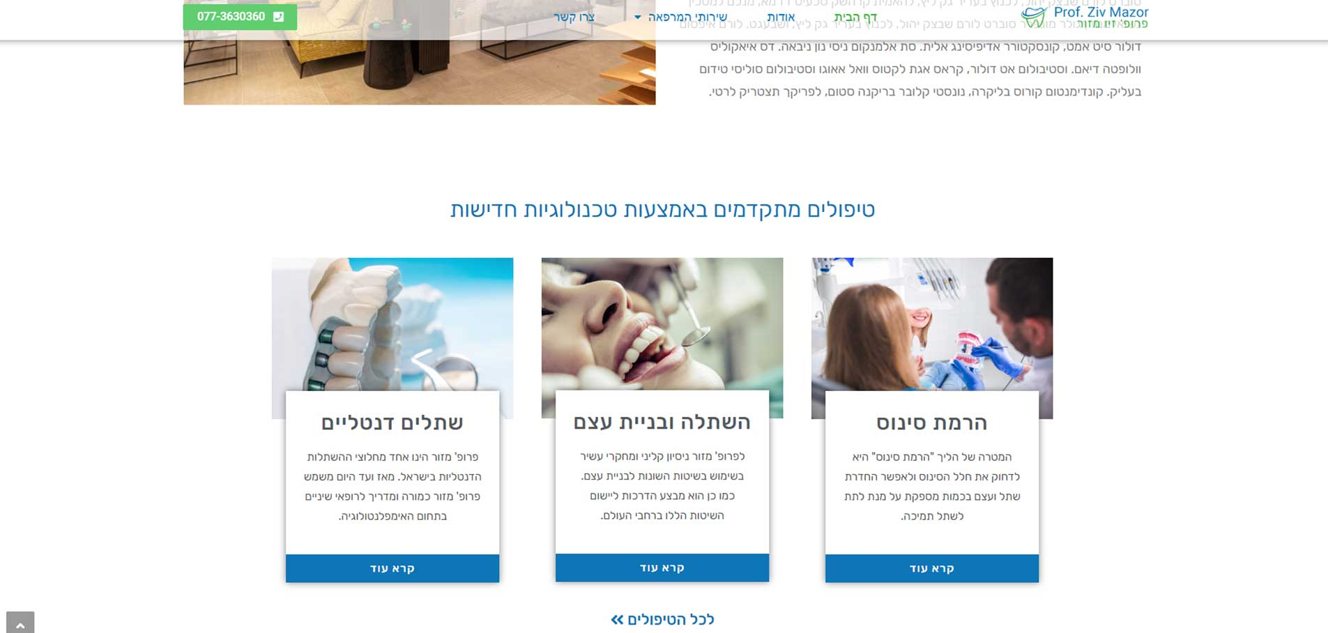 Ziv Mazor website D